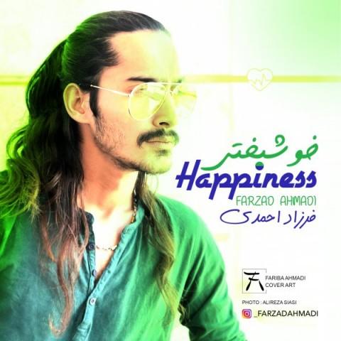 دانلود موزیک فرزاد احمدی خوشبختی