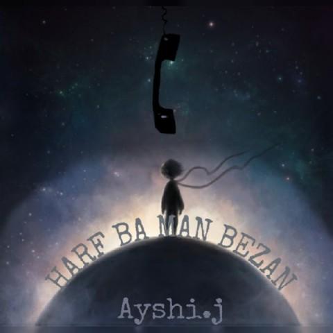 دانلود موزیک Ayshi.j حرف با من بزن Ayshi.