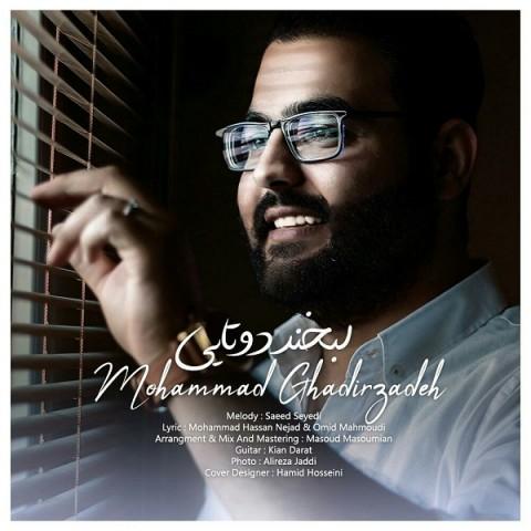 دانلود موزیک محمد قدیرزاده لبخند دوتایی