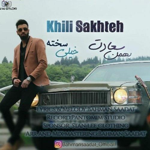 دانلود موزیک بهمن سعادت خیلی سخته