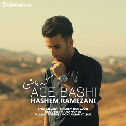 دانلود موزیک هاشم رمضانی اگه باشی