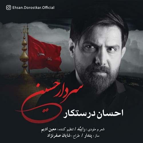 دانلود موزیک احسان درستکار سردار حسین