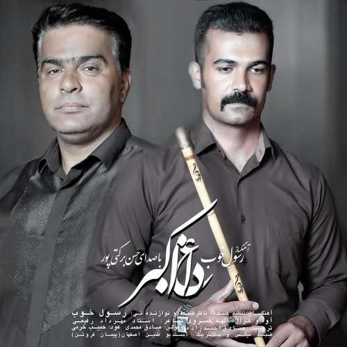 دانلود موزیک حسن برکتی پور داغ اکبر