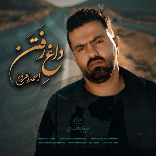 دانلود موزیک احمد افروغ داغ رفتن