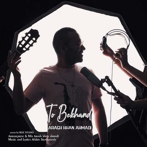 دانلود موزیک آرش خان احمدی تو بخند