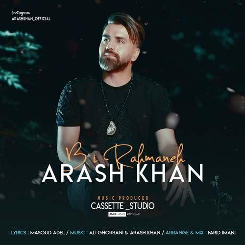 دانلود موزیک آرش خان بیرحمانه