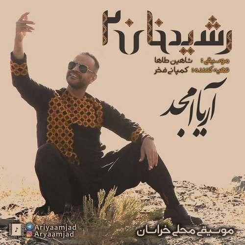 دانلود موزیک آریا امجد رشیدخان ۲