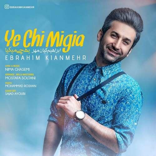 دانلود موزیک ابراهیم کیان مهر یه چی میگیا