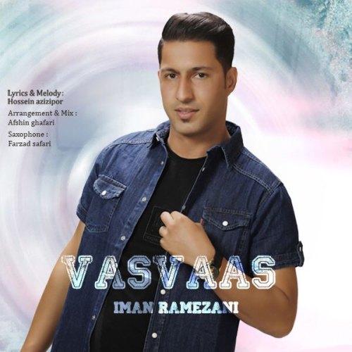 دانلود موزیک ایمان رمضانی وسواس
