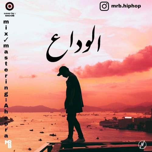 دانلود موزیک ام آر بی الوداع