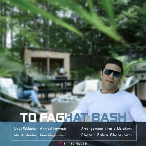دانلود موزیک احمد فیاضی تو فقط باش
