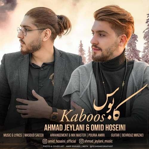 دانلود موزیک احمد جیلانی و امید حسینی کابوس