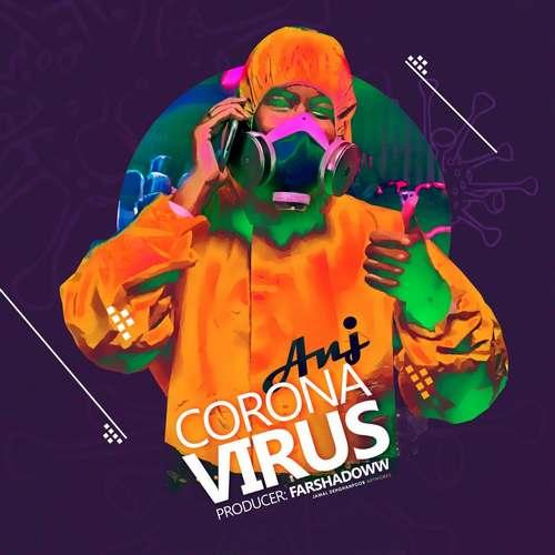 دانلود موزیک ANJ کرونا ویروس