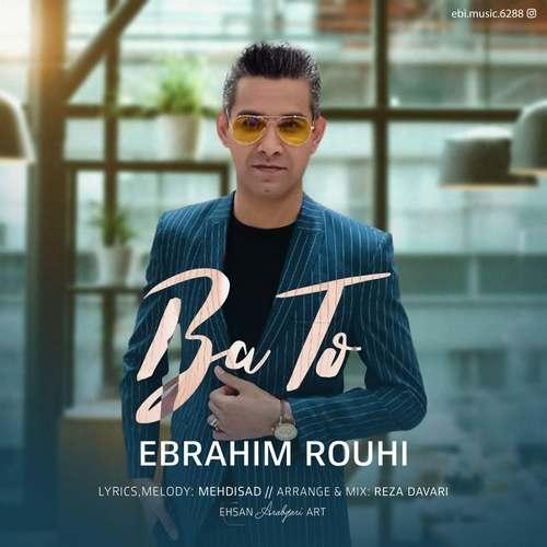دانلود موزیک ابراهیم روحی باتو