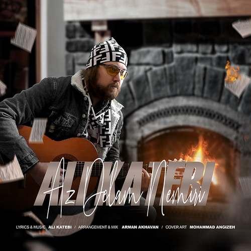 دانلود موزیک علی کاتبی از دلم نمیری