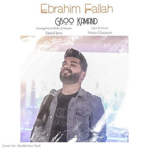 دانلود موزیک ابراهیم فلاح گیسو کمند