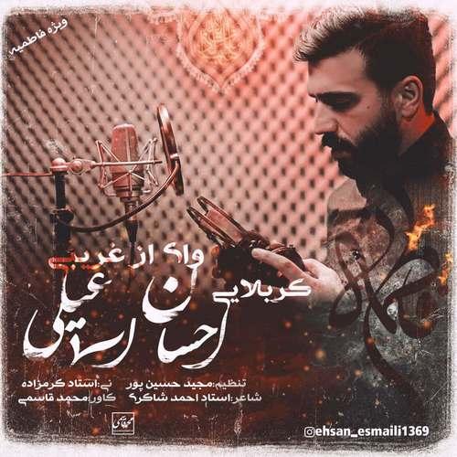 دانلود موزیک احسان اسماعیلی وای از غریبی