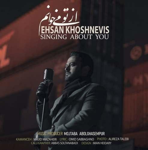 دانلود موزیک احسان خوشنویس از تو می خوانم