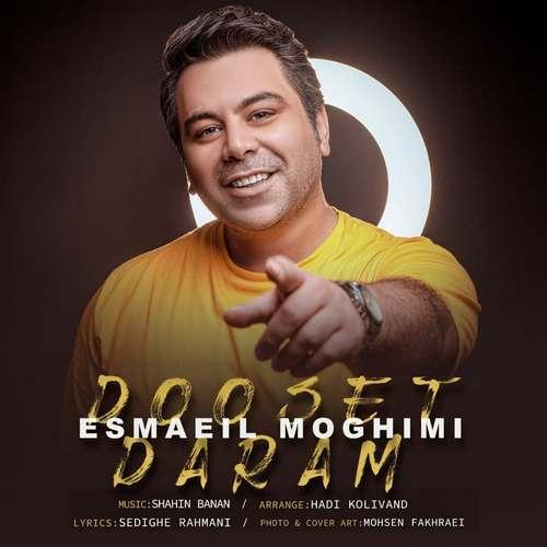 دانلود موزیک اسماعیل مقیمی دوست دارم