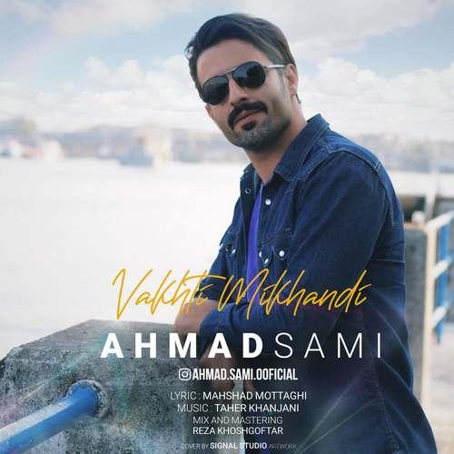 دانلود موزیک احمد سامی وقتی که میخندی