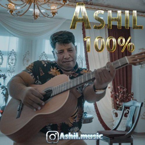 دانلود موزیک آشیل صدر در صد