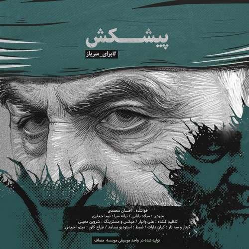 دانلود موزیک احسان محمدی پیشکش