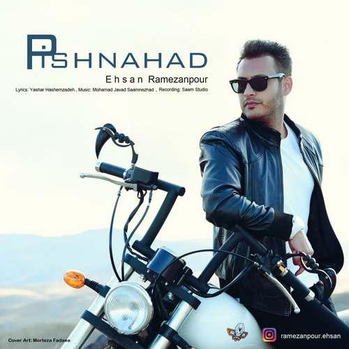 دانلود موزیک احسان رمضانپور پیشنهاد