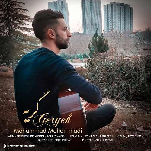 دانلود موزیک محمد محمدی گریه