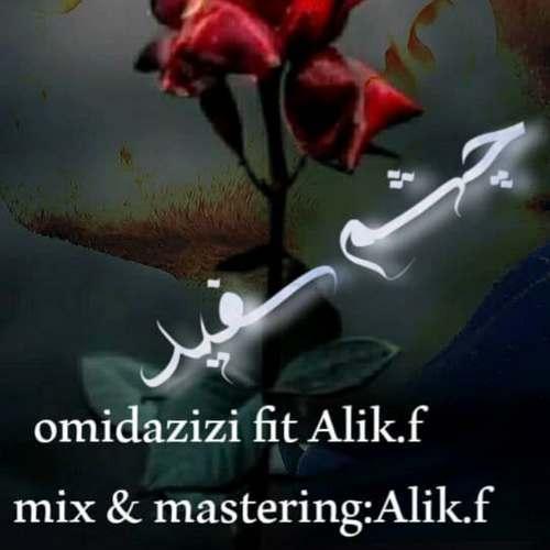 دانلود موزیک امید عزیزی و علی کی اف چشم سفید