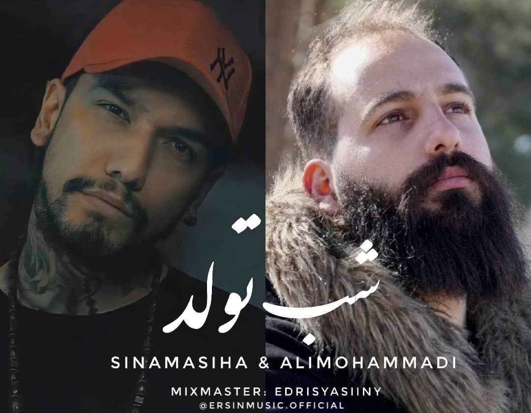 دانلود موزیک سینا مسیحا و علی محمدی شب تولد