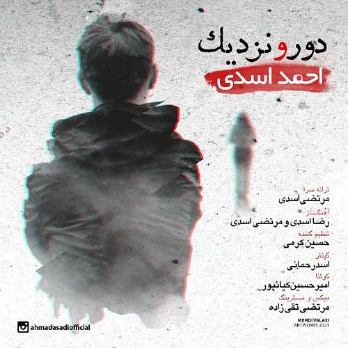 دانلود موزیک احمد اسدی دور و نزدیک