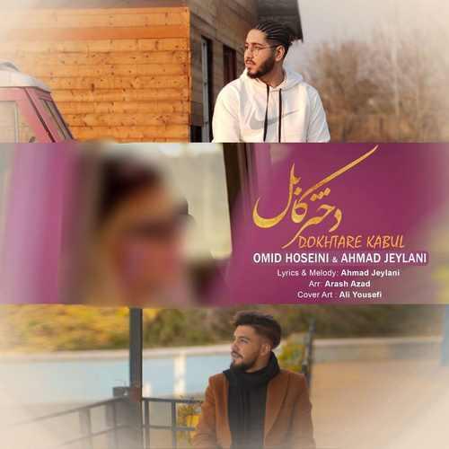 دانلود موزیک احمد جیلانی و امید حسینی دختر کابل