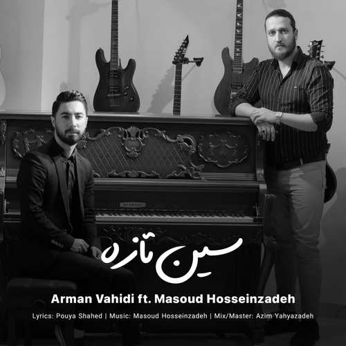 دانلود موزیک آرمان وحیدی و مسعود حسین زاده سین تازه