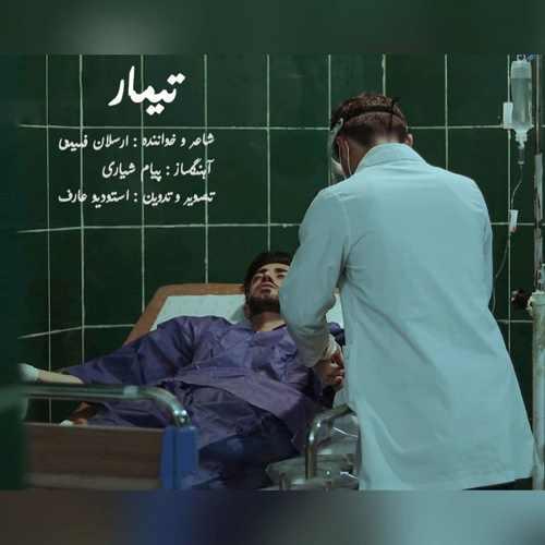 دانلود موزیک ارسلان فهیمی تیمار