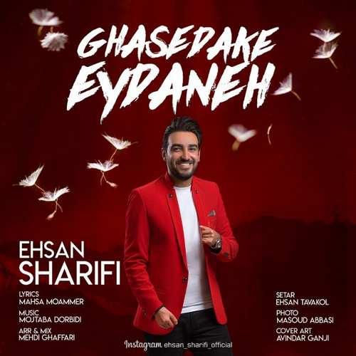 دانلود موزیک احسان شریفی قاصدک عیدانه