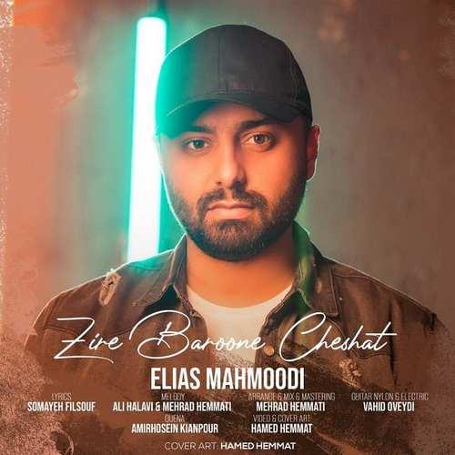 دانلود موزیک الیاس محمودی زیر بارون چشات