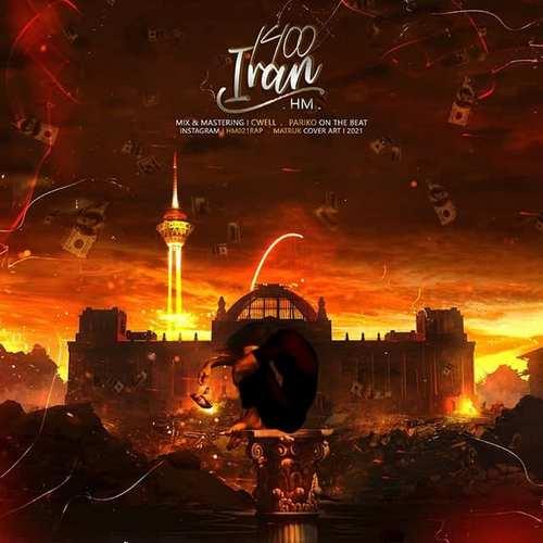 دانلود موزیک اچ ام ایران ۱۴۰۰