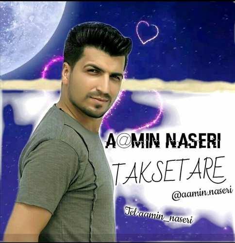 دانلود موزیک آمین ناصری تکستاره