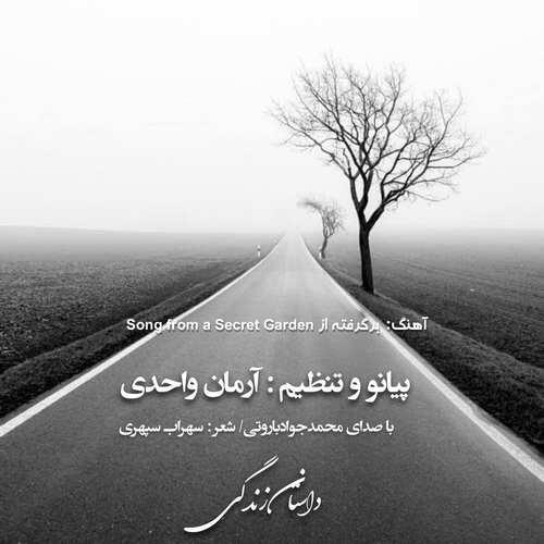 دانلود موزیک آرمان واحدی و محمد جواد باروتی داستان زندگی