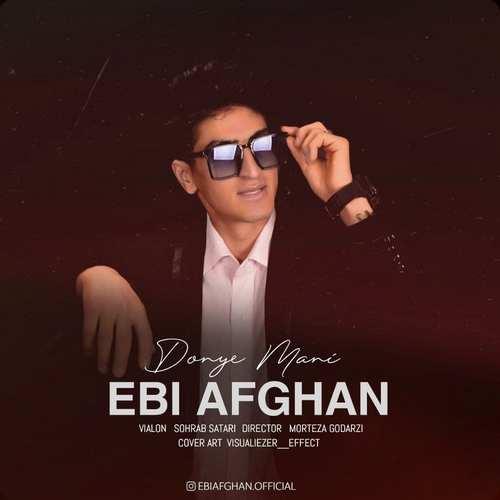 دانلود موزیک ابی افغان دنیای منی