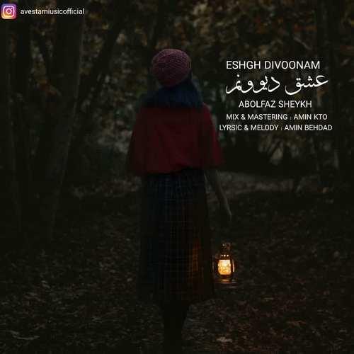 دانلود موزیک ابوالفضل شیخ (اوستا) عشق دیوونم