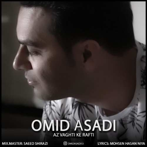 دانلود موزیک امید اسدی از وقتی که رفتی
