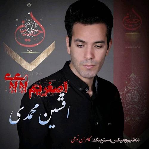 دانلود موزیک افشین محمدی اصغریم لای لای