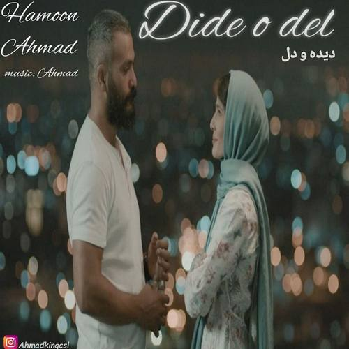دانلود موزیک احمد هامون دیده و دل