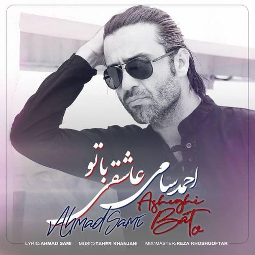 دانلود موزیک احمد سامی عاشقی با تو