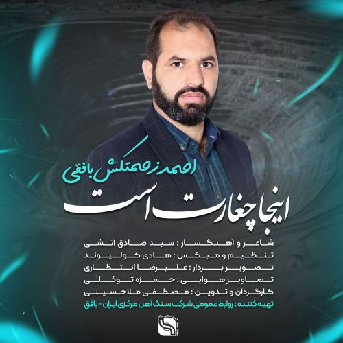 دانلود موزیک احمد زحمتکش بافقی اینجا چغارت است