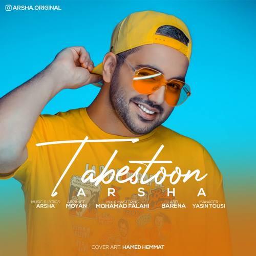 دانلود موزیک آرشا تابستون