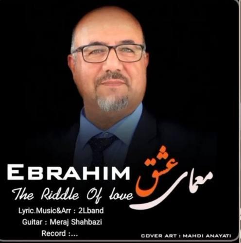 دانلود موزیک ابراهیم افشین معمای عشق