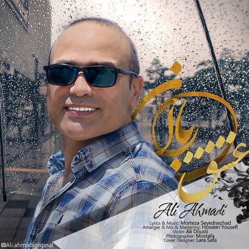 دانلود موزیک علی احمدی باران عشق