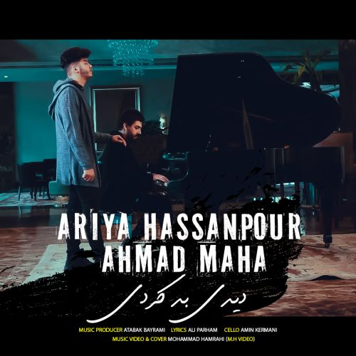 دانلود موزیک آریا حسن پور و احمد ماها دیدی بد کردی